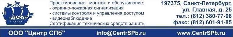 """ООО """"Центр СПб"""""""