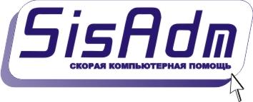 Компьютерная помощь (Техническая поддержка, системное администрирование)