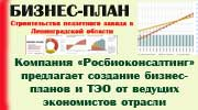 """Компания """"РОСБИОКОНСАЛТИНГ"""""""